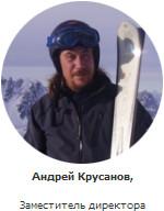 Andrei Kroussanov