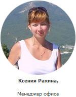 Ksenia Rahina