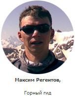 Maxim Regentov