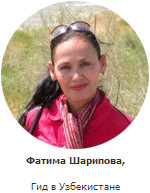 Fatima Sharipova