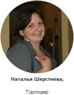 Natalia Sherstneva